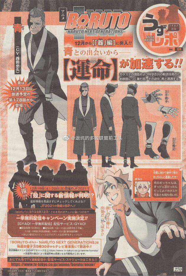 Raw Arco Ao e Kawaki - Boruto Naruto Next Generations