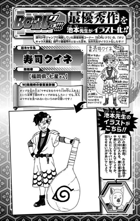 Personagem reformulado por Mikio Ikemoto segundo a versão dos fãs | Jump Comics - Todos os direitos reservados