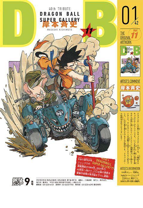 Dragon Ball 40th Tribute
